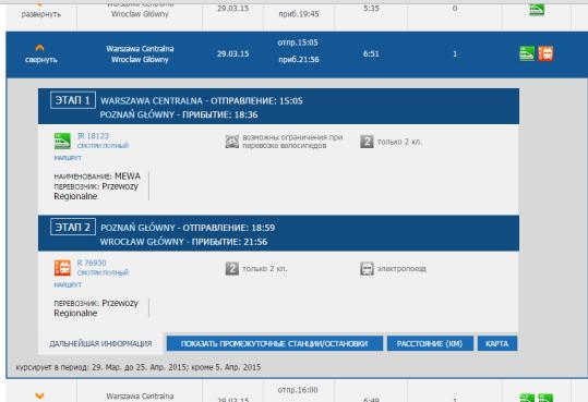 подробная информация по нужному поезду на сайте pkp.pl