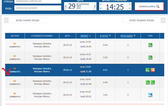 подробное расписание поездов на сайте pkp.pl