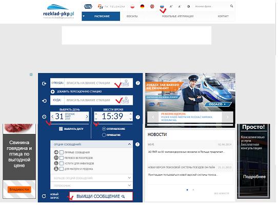 выбор языка и маршрута на сайте pkp.pl