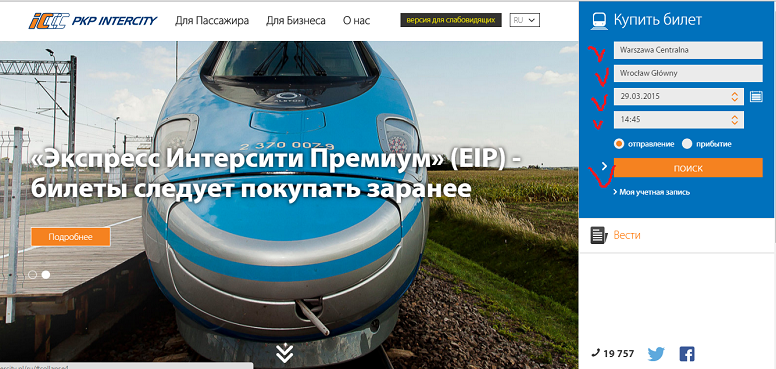 заполнение формы поиска маршрута на сайте intersity.pl