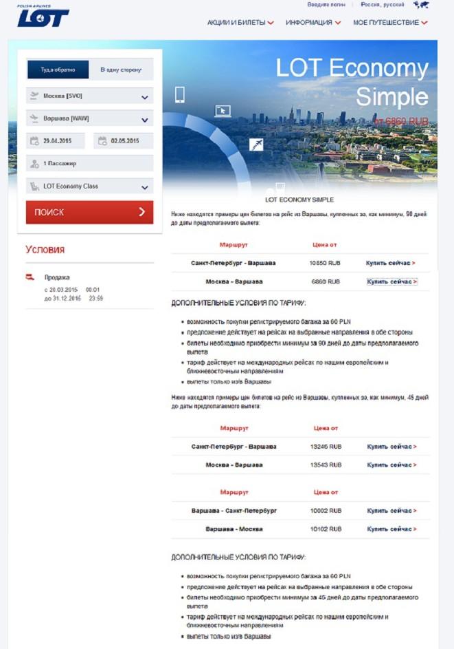польские авиалинии распродажа