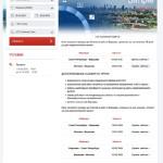 Покупка билетов на сайте польских авиалиний по акциям