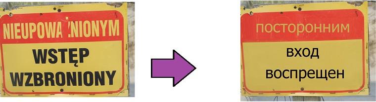 «Nieupoważnionym wstęp wzbronoiny» - Посторонним вход воспрещен