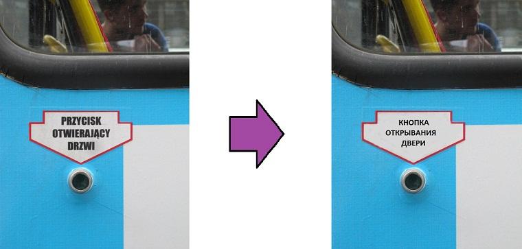 Przycisk. otwierający drzwi - кнопка открывания двери