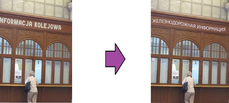 Informacja kolejowa - информация железнодорожная