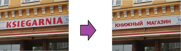 Księgarnia - книжный магазин