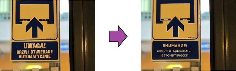 Drzwi otwierane automatyczne - внимание, двери открываются автрматически