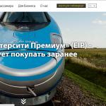 Покупка билета на сайте польских железных дорог